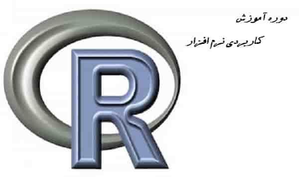 نرم افزار R